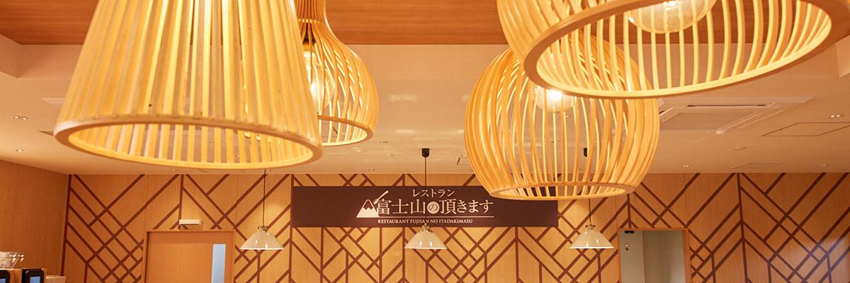 レストラン|【公式】レンブラントスタイル御殿場駒門 | レンブラントグループホテル