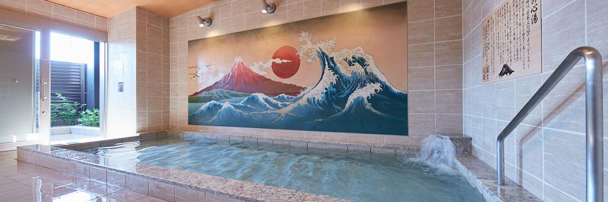 大浴場|【公式】富士の心湯  レンブラントスタイル御殿場駒門 | レンブラントグループホテル