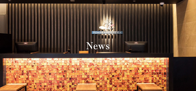 ニュース【公式】レンブラントスタイル札幌 | レンブラントグループホテル