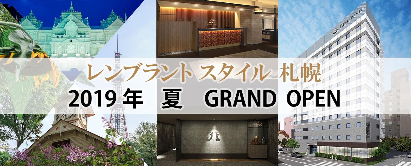 2019年夏 GRAND OPEN【公式】REMBRANDT STYLE SAPPORO|レンブラントスタイル札幌