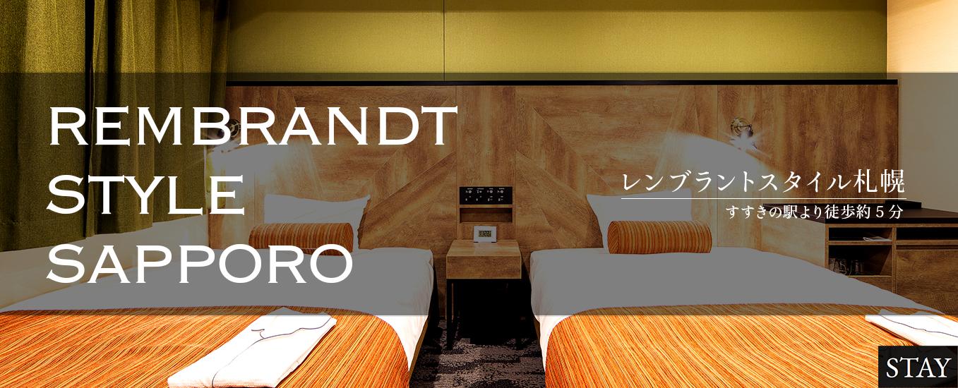 レンブラントスタイル札幌02【公式】REMBRANDT STYLE SAPPORO|レンブラントスタイル札幌