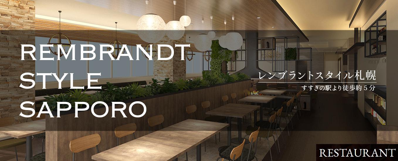 レンブラントスタイル札幌03【公式】REMBRANDT STYLE SAPPORO|レンブラントスタイル札幌