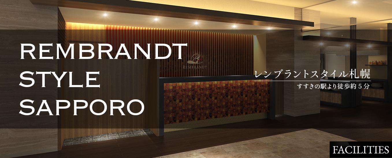 レンブラントスタイル札幌04【公式】REMBRANDT STYLE SAPPORO|レンブラントスタイル札幌