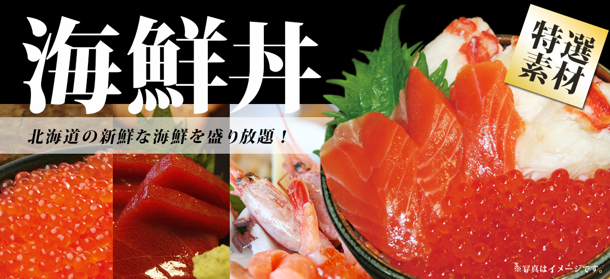 Restaurant【official】REMBRANDT STYLE SAPPORO|Seafood bowl All-you-can-eat Hokkaido fresh seafood!