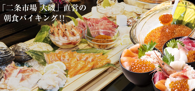 朝食【公式】レンブラントスタイル札幌