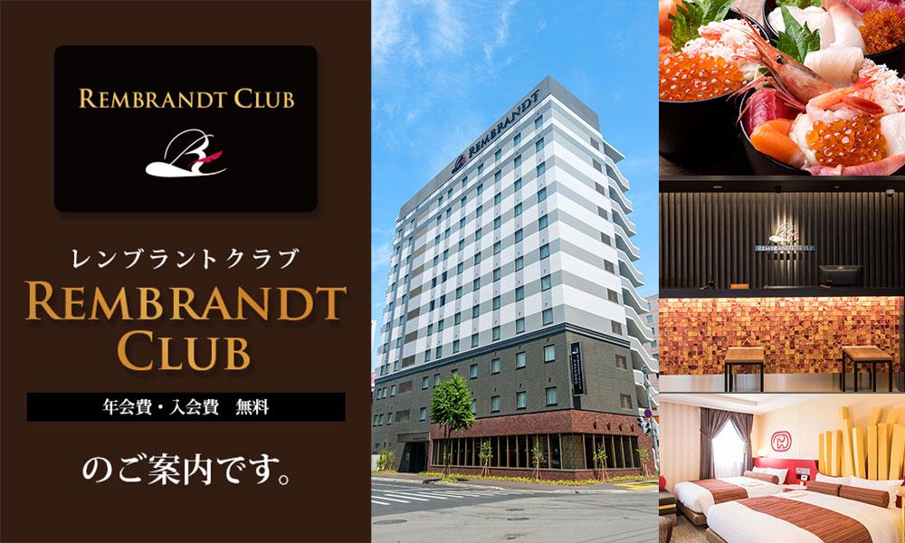 レンブラントスタイル札幌 会員カードのご案内