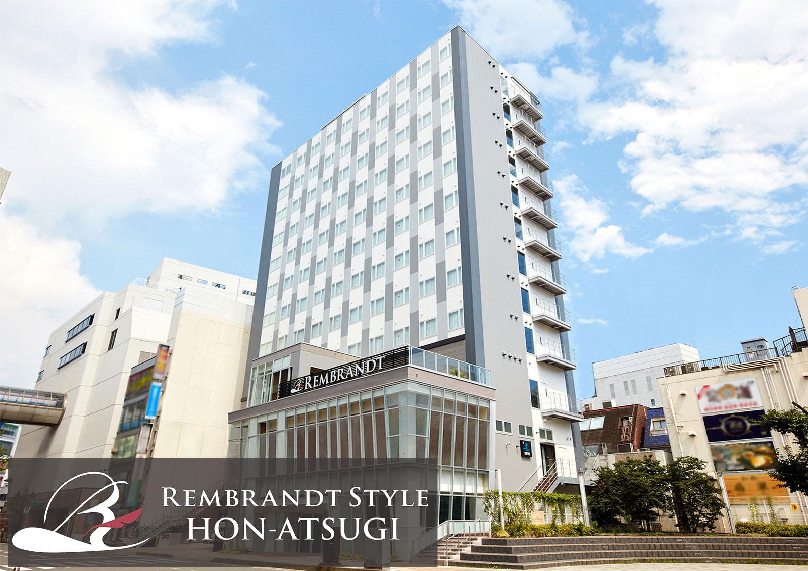 【公式】レンブラントスタイル本厚木| レンブラントグループホテル