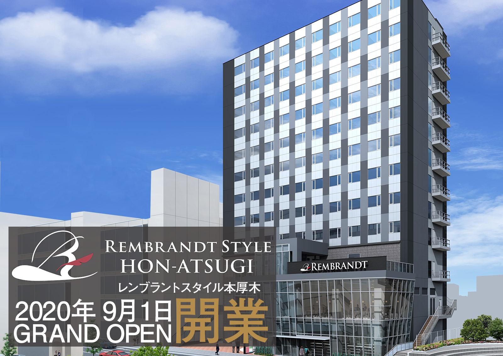 本厚木 外観【公式】レンブラントスタイル本厚木| レンブラントグループホテル