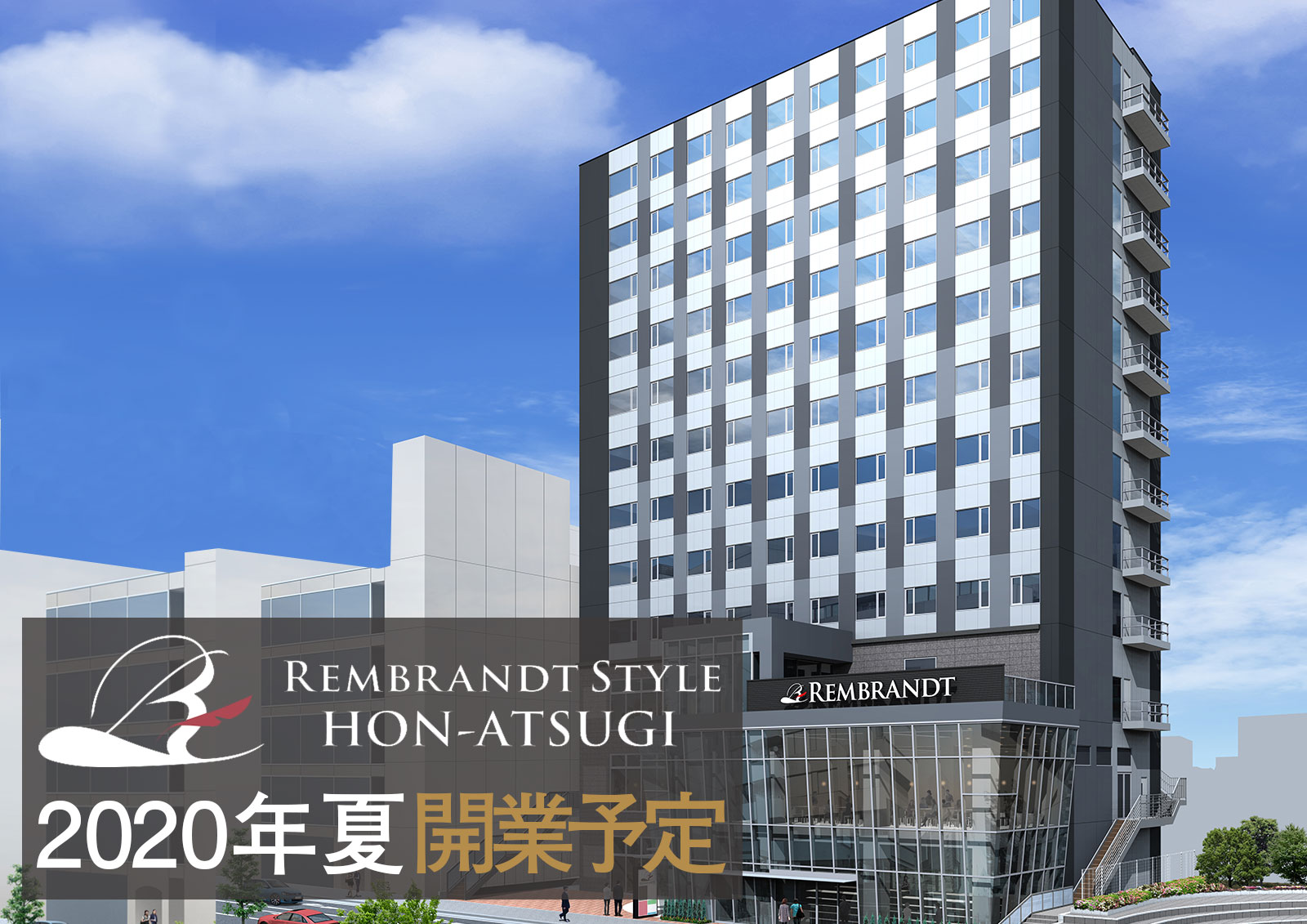 本厚木 外観【公式】レンブラントスタイル本厚木  レンブラントグループホテル
