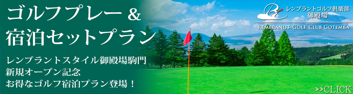 ゴルフプレー&宿泊セットプラン