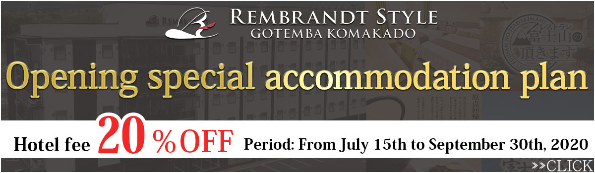 Rembrandt Style Gotemba Komamon