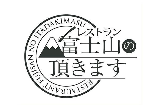 富士山の頂きます