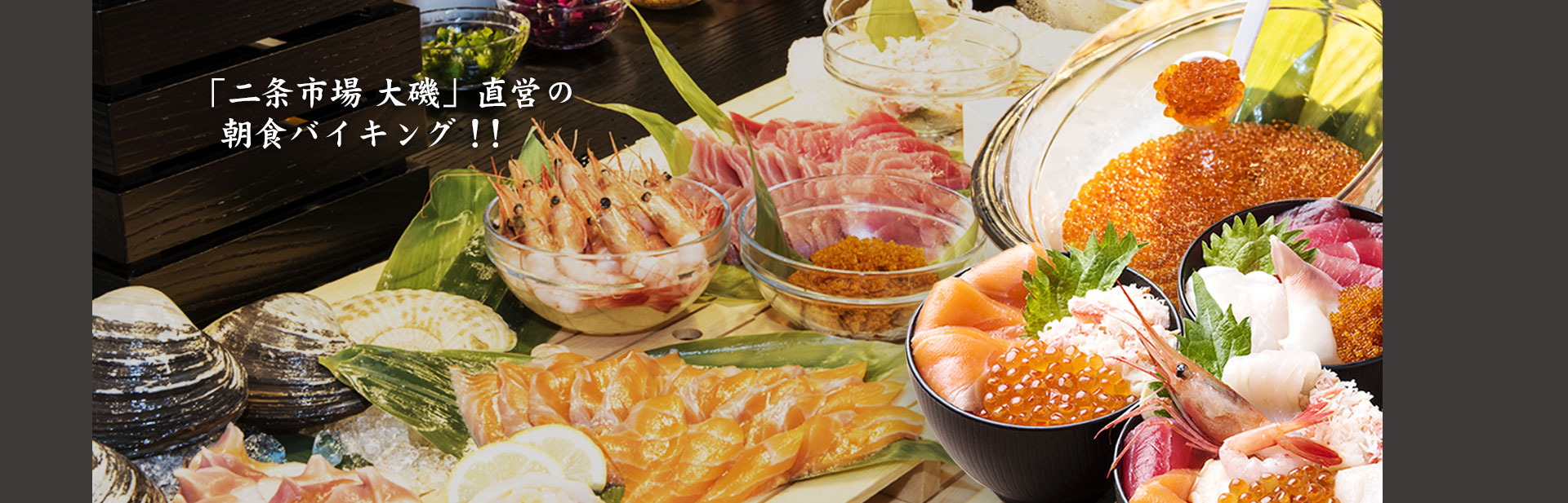 朝食【公式】レンブラントスタイル札幌 | レンブラントグループホテル