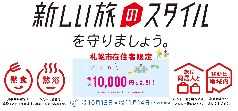 【公式】レンブラントスタイル札幌   レンブラントグループホテル